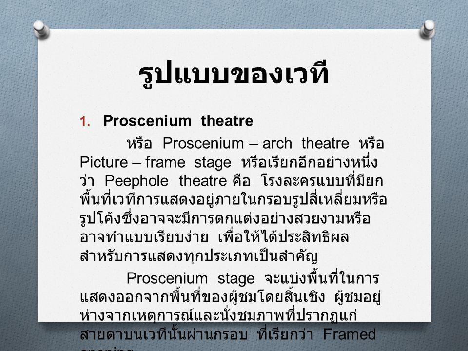 รูปแบบของเวที 1. Proscenium theatre หรือ Proscenium – arch theatre หรือ Picture – frame stage หรือเรียกอีกอย่างหนึ่ง ว่า Peephole theatre คือ โรงละครแ
