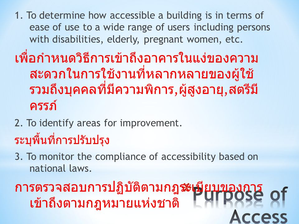 1. To determine how accessible a building is in terms of ease of use to a wide range of users including persons with disabilities, elderly, pregnant w