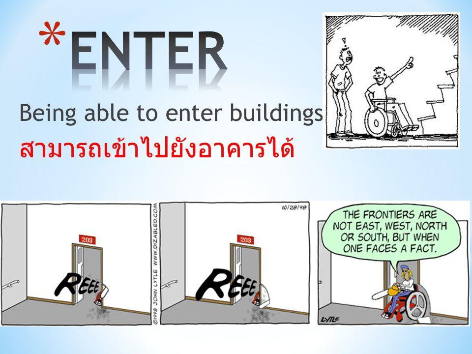 Being able to enter buildings สามารถเข้าไปยังอาคารได้
