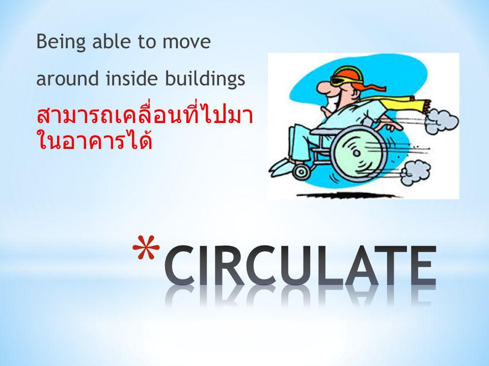 Being able to move around inside buildings สามารถเคลื่อนที่ไปมา ในอาคารได้