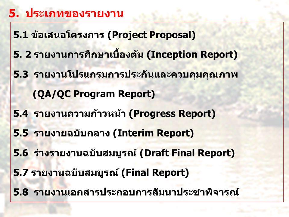 5. ประเภทของรายงาน 5.1 ข้อเสนอโครงการ (Project Proposal) 5. 2 รายงานการศึกษาเบื้องต้น (Inception Report) 5.3 รายงานโปรแกรมการประกันและควบคุมคุณภาพ (QA