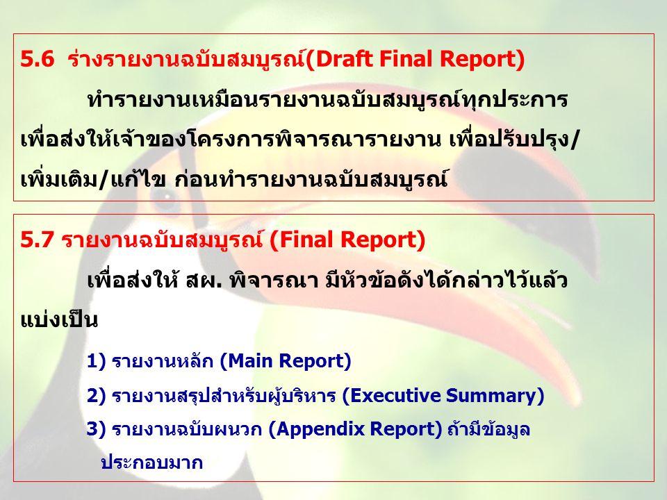 5.7 รายงานฉบับสมบูรณ์ (Final Report) เพื่อส่งให้ สผ. พิจารณา มีหัวข้อดังได้กล่าวไว้แล้ว แบ่งเป็น 1) รายงานหลัก (Main Report) 2) รายงานสรุปสำหรับผู้บริ