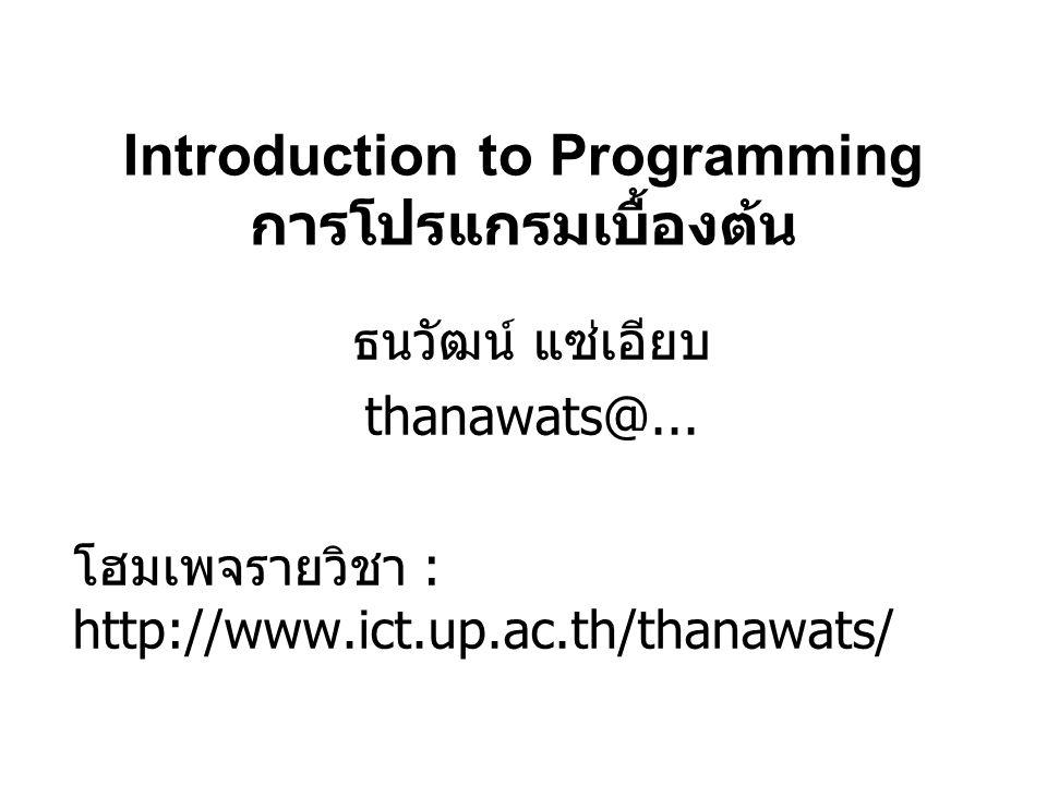 Introduction to Programming การโปรแกรมเบื้องต้น ธนวัฒน์ แซ่เอียบ thanawats@...