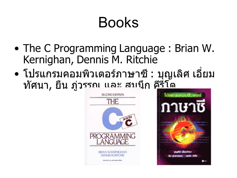 Books The C Programming Language : Brian W. Kernighan, Dennis M.