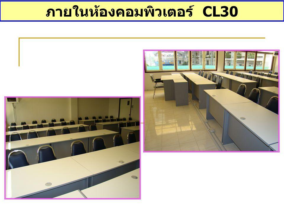 ภายในห้องคอมพิวเตอร์ CL30