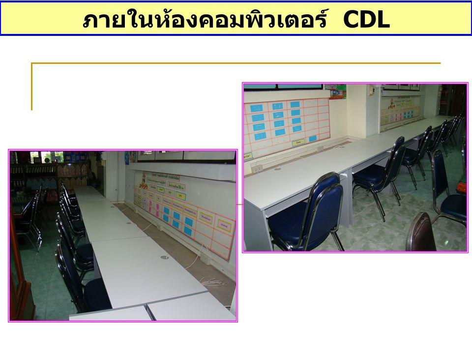 ภายในห้องคอมพิวเตอร์ CDL