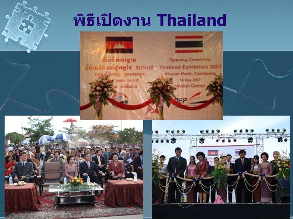 พิธีเปิดงาน Thailand Exhibition 2007