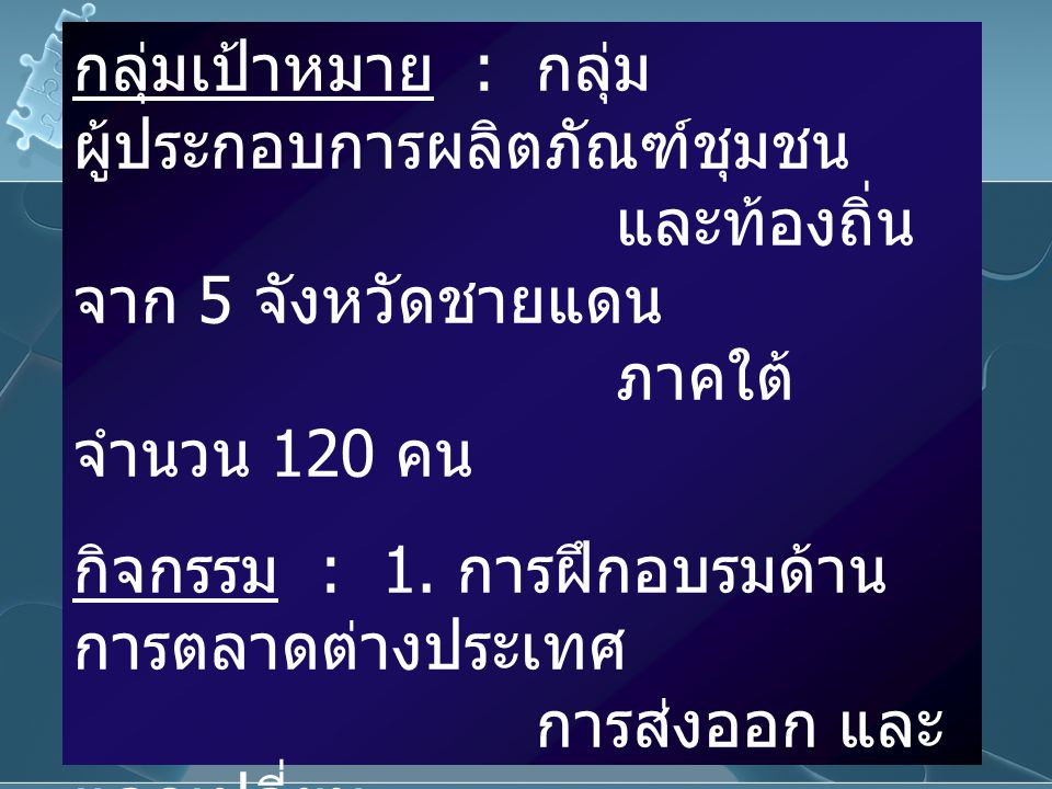 4) งานแสดงและ จำหน่ายสินค้า Thai Festival 2007 ณ สถานทูตไทย ประเทศสิงคโปร์ ระหว่างวันที่ 27 มิถุนายน – 1 กรกฎาคม 2550
