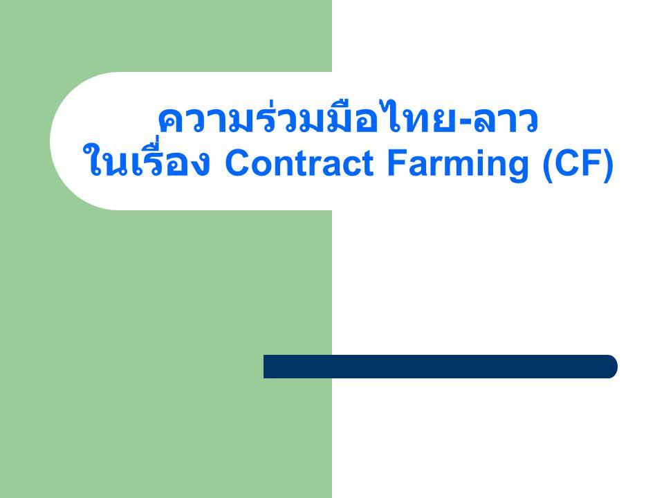 ความร่วมมือไทย - ลาว ในเรื่อง Contract Farming (CF)