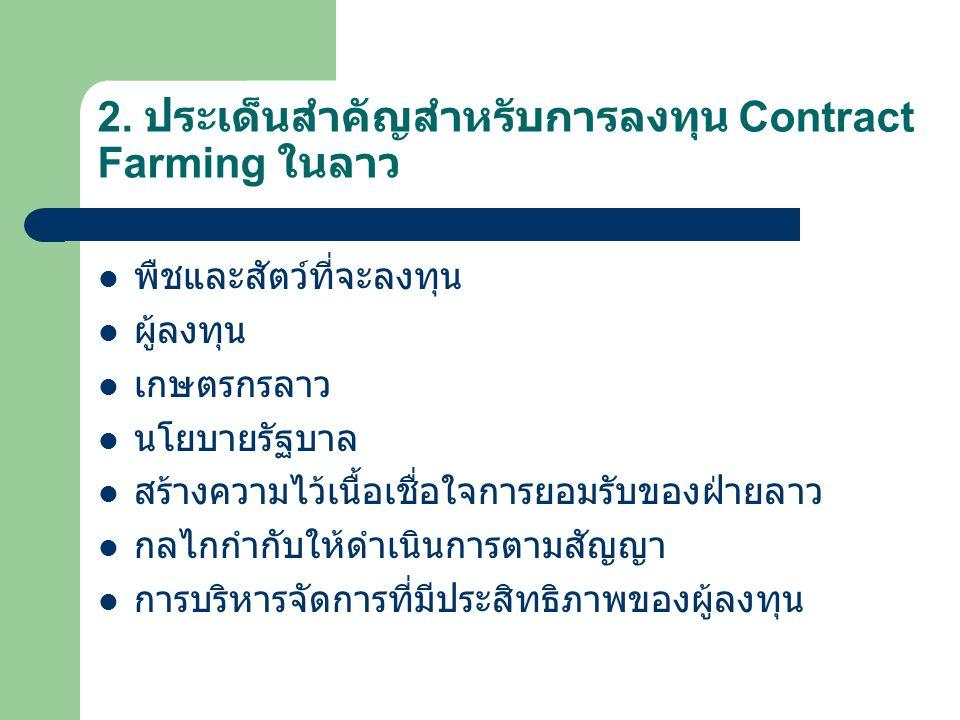 2. ประเด็นสำคัญสำหรับการลงทุน Contract Farming ในลาว พืชและสัตว์ที่จะลงทุน ผู้ลงทุน เกษตรกรลาว นโยบายรัฐบาล สร้างความไว้เนื้อเชื่อใจการยอมรับของฝ่ายลา