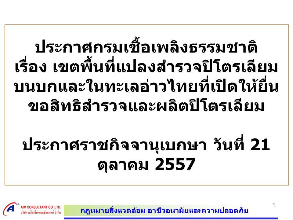 กฎหมายสิ่งแวดล้อม อาชีวอนามัยและความปลอดภัย 1 ประกาศกรมเชื้อเพลิงธรรมชาติ เรื่อง เขตพื้นที่แปลงสำรวจปิโตรเลียม บนบกและในทะเลอ่าวไทยที่เปิดให้ยื่น ขอสิทธิสำรวจและผลิตปิโตรเลียม ประกาศราชกิจจานุเบกษา วันที่ 21 ตุลาคม 2557