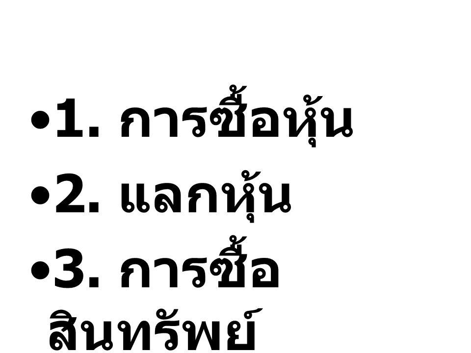 1. การซื้อหุ้น 2. แลกหุ้น 3. การซื้อ สินทรัพย์