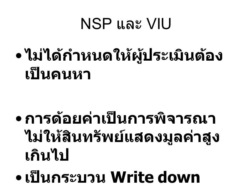 NSP และ VIU ไม่ได้กำหนดให้ผู้ประเมินต้อง เป็นคนหา การด้อยค่าเป็นการพิจารณา ไม่ให้สินทรัพย์แสดงมูลค่าสูง เกินไป เป็นกระบวน Write down