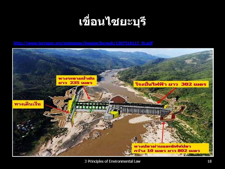 เขื่อนไซยะบุรี http://www.terraper.org/mainpage/images/keysub/1307516117_th.pdf 183 Principles of Environmental Law