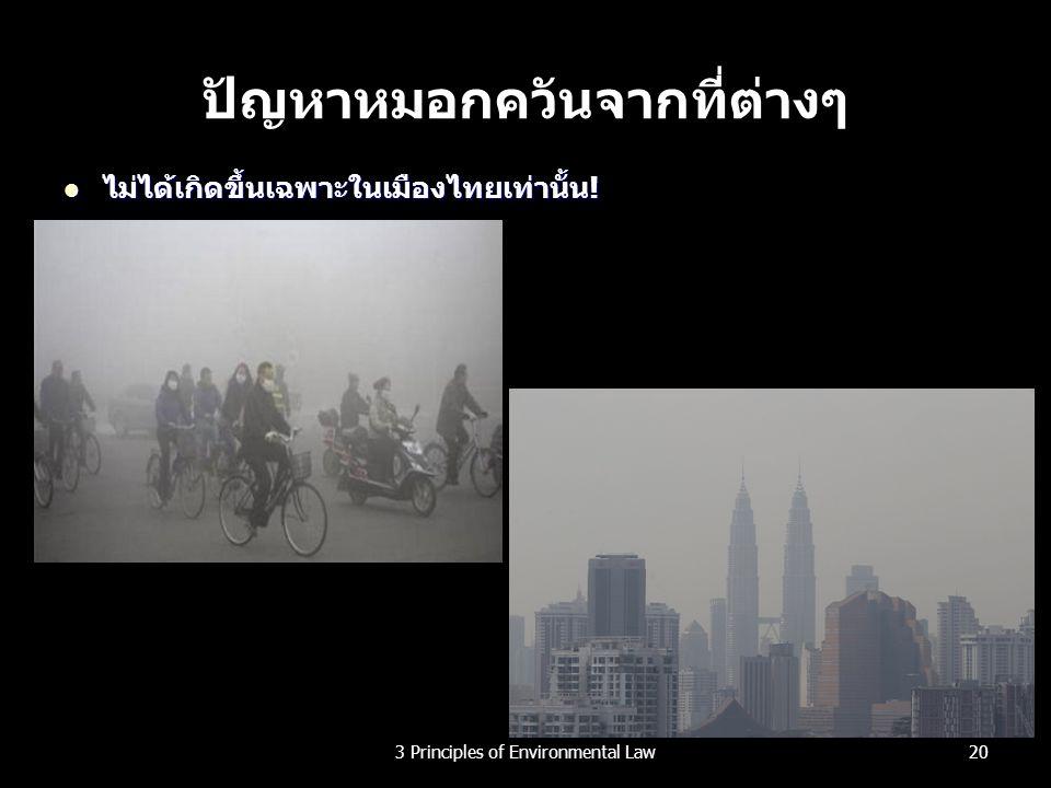 ปัญหาหมอกควันจากที่ต่างๆ ไม่ได้เกิดขึ้นเฉพาะในเมืองไทยเท่านั้น! ไม่ได้เกิดขึ้นเฉพาะในเมืองไทยเท่านั้น! 203 Principles of Environmental Law