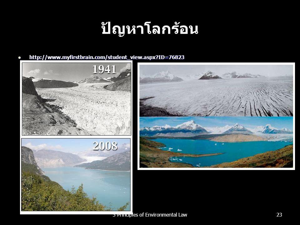 ปัญหาโลกร้อน http://www.myfirstbrain.com/student_view.aspx?ID=76823 http://www.myfirstbrain.com/student_view.aspx?ID=76823 233 Principles of Environme