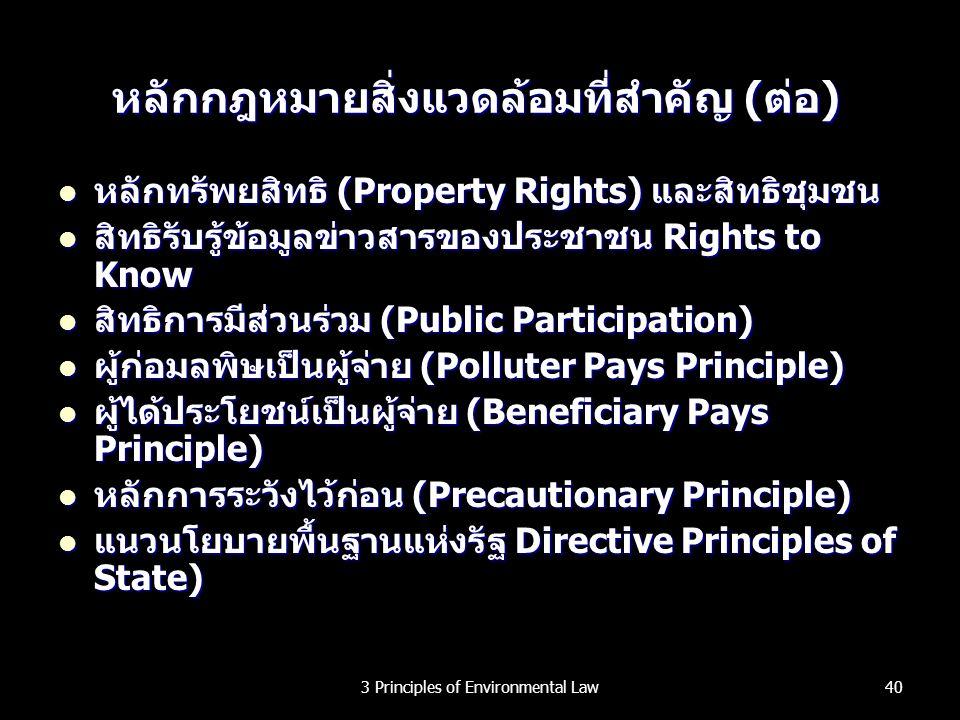 หลักกฎหมายสิ่งแวดล้อมที่สำคัญ (ต่อ) หลักทรัพยสิทธิ (Property Rights) และสิทธิชุมชน หลักทรัพยสิทธิ (Property Rights) และสิทธิชุมชน สิทธิรับรู้ข้อมูลข่า