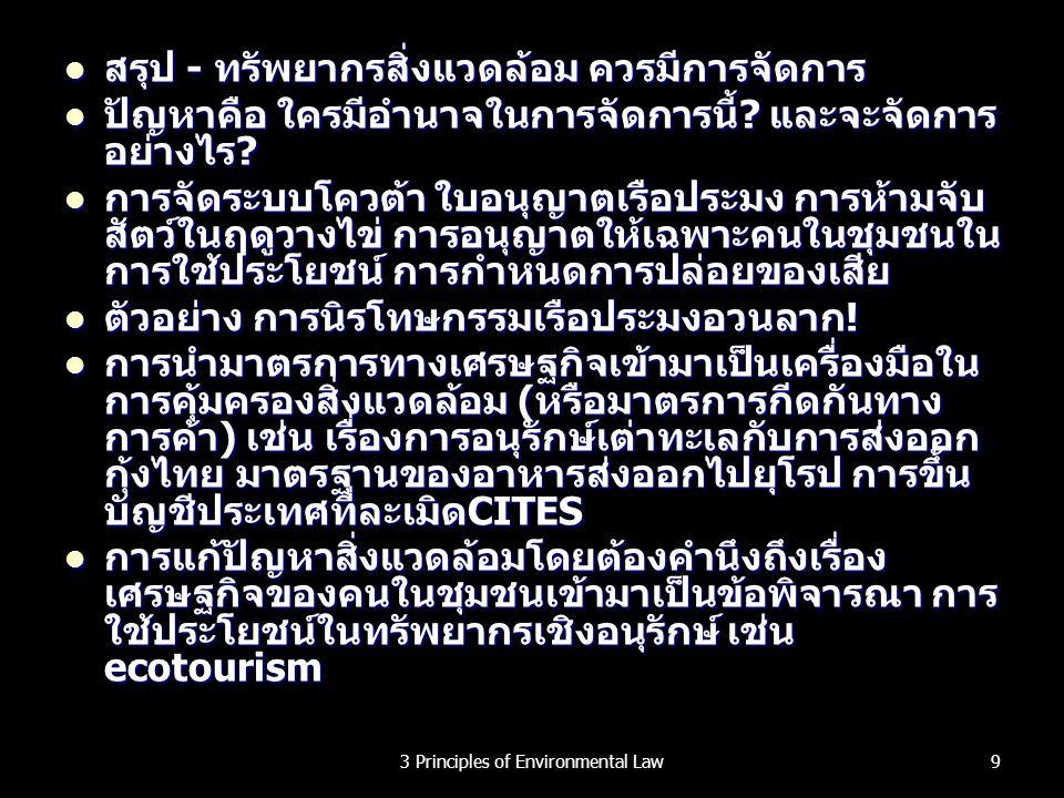ปัญหาหมอกควันจากที่ต่างๆ ไม่ได้เกิดขึ้นเฉพาะในเมืองไทยเท่านั้น.