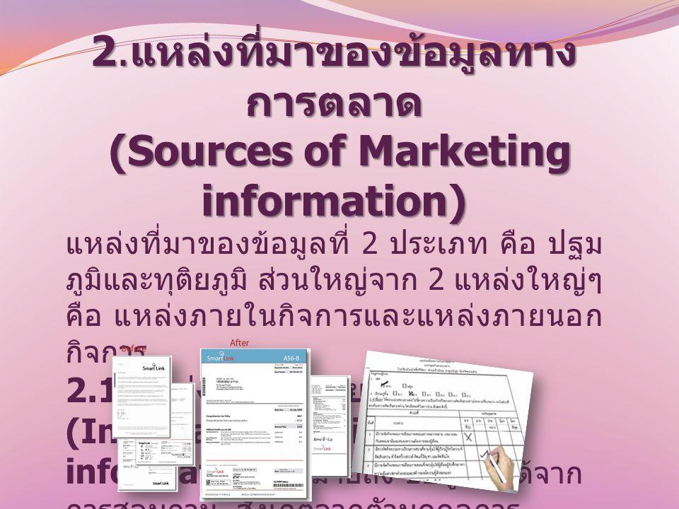 2. แหล่งที่มาของข้อมูลทาง การตลาด (Sources of Marketing information) (Sources of Marketing information) แหล่งที่มาของข้อมูลที่ 2 ประเภท คือ ปฐม ภูมิแล