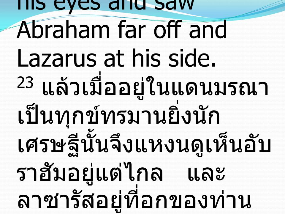 Revelation วิวรณ์ 20:10-15 10 and the devil who had deceived them was thrown into the lake of fire and sulfur where the beast and the false prophet were, and they will be tormented day and night forever and ever.