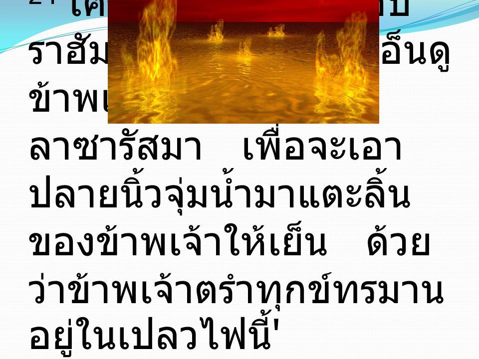 41 พระองค์จะตรัสกับบรรดา ผู้ที่อยู่เบื้องซ้ายพระหัตถ์ ของพระองค์ว่า ท่าน ทั้งหลายผู้ต้องแช่งสาปจง ถอยไปจากเรา เข้าไปอยู่ ในไฟซึ่งไหม้อยู่เป็นนิตย์ ซึ่งเตรียมไว้สำหรับมารร้าย และสมุนของมันนั้น