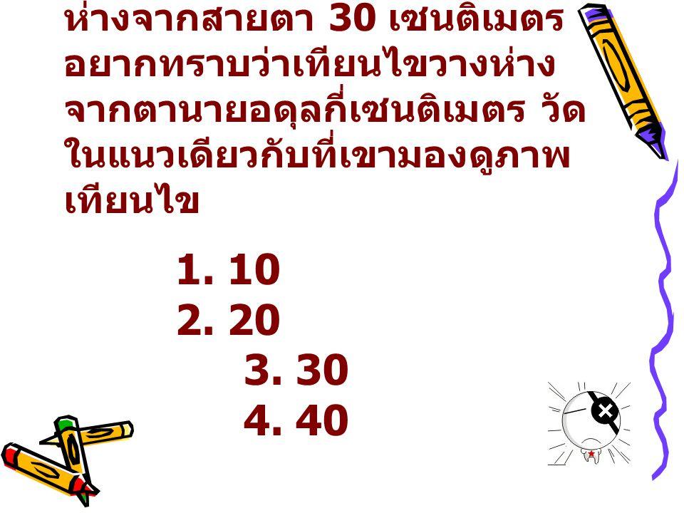 3. จากรูปที่กำหนดให้มุม สะท้อนมีค่าเท่าไร 1.37 องศา 2.45 องศา 3.53 องศา 4.90 องศา