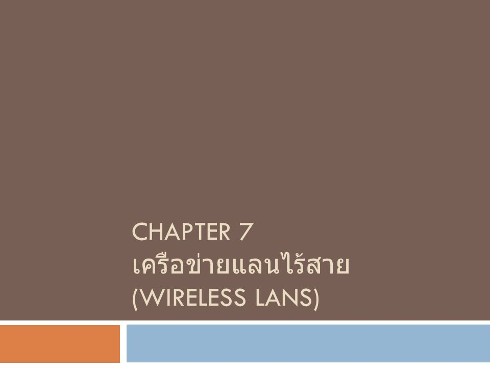 CHAPTER 7 เครือข่ายแลนไร้สาย (WIRELESS LANS)