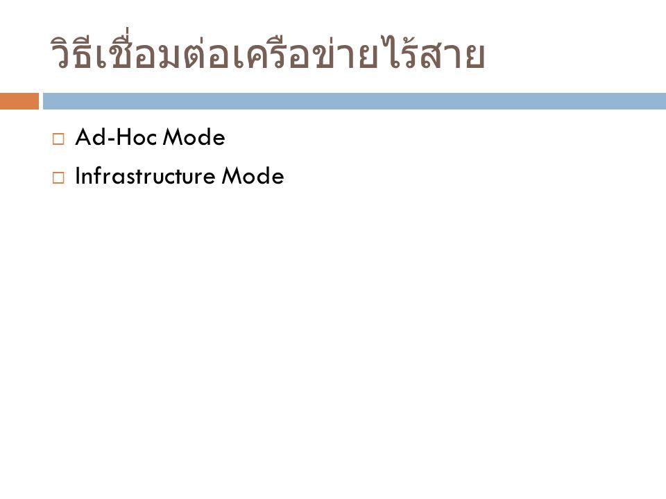 วิธีเชื่อมต่อเครือข่ายไร้สาย  Ad-Hoc Mode  Infrastructure Mode