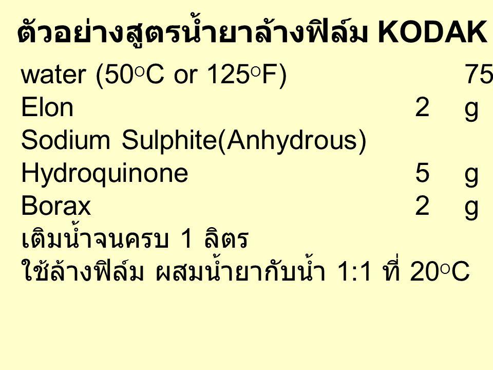 ตัวอย่างสูตรน้ำยาล้างฟิล์ม KODAK DEVELOPER D-76 water (50 O C or 125 O F)750 cc Elon2g Sodium Sulphite(Anhydrous)100g Hydroquinone5g Borax2g เติมน้ำจน