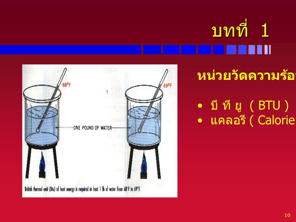 10 บทที่ 1 หน่วยวัดความร้อน บี ที ยู ( BTU ) แคลอรี ( Calorie )