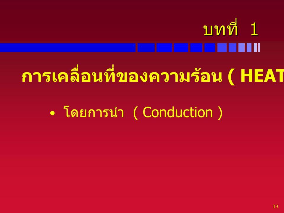 13 บทที่ 1 การเคลื่อนที่ของความร้อน ( HEAT TRANSFER ) โดยการนำ ( Conduction )