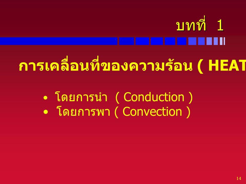 14 บทที่ 1 การเคลื่อนที่ของความร้อน ( HEAT TRANSFER ) โดยการนำ ( Conduction ) โดยการพา ( Convection )