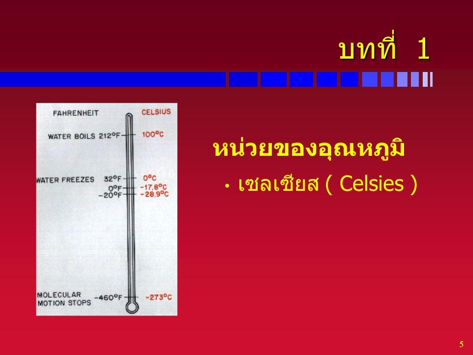 5 บทที่ 1 หน่วยของอุณหภูมิ เซลเซียส ( Celsies )