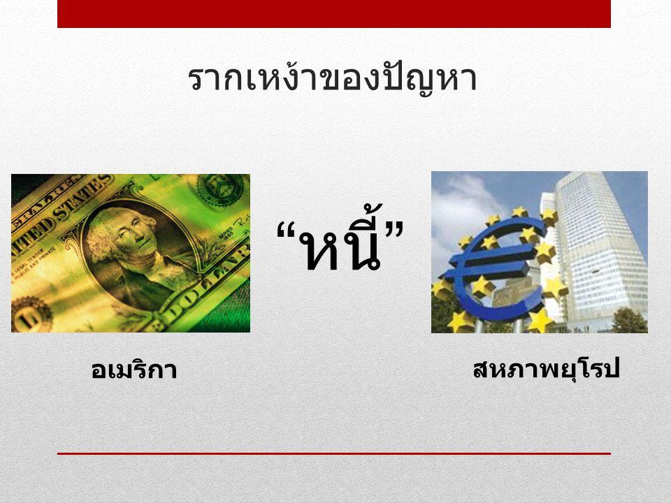 """รากเหง้าของปัญหา """" หนี้ """" อเมริกา สหภาพยุโรป"""
