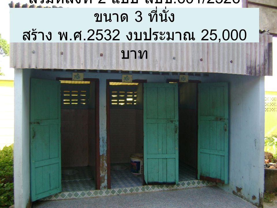 ส้วมหลังที่ 2 แบบ สปช.601/2526 ขนาด 3 ที่นั่ง สร้าง พ. ศ.2532 งบประมาณ 25,000 บาท