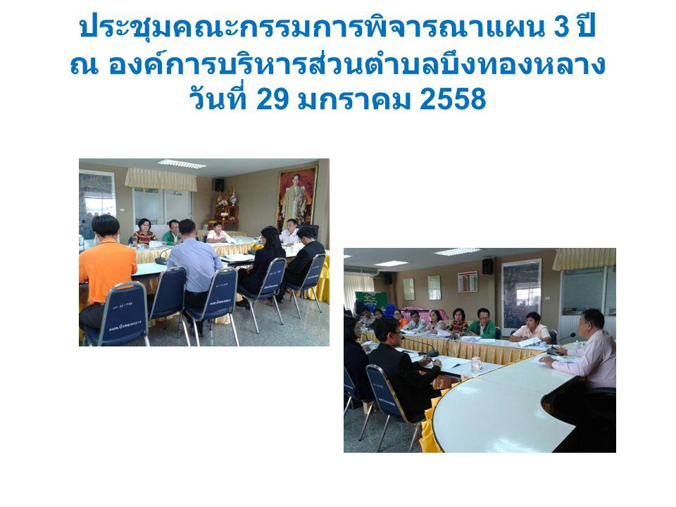 ประชุมคณะกรรมการพิจารณาแผน 3 ปี ณ องค์การบริหารส่วนตำบลบึงทองหลาง วันที่ 29 มกราคม 2558