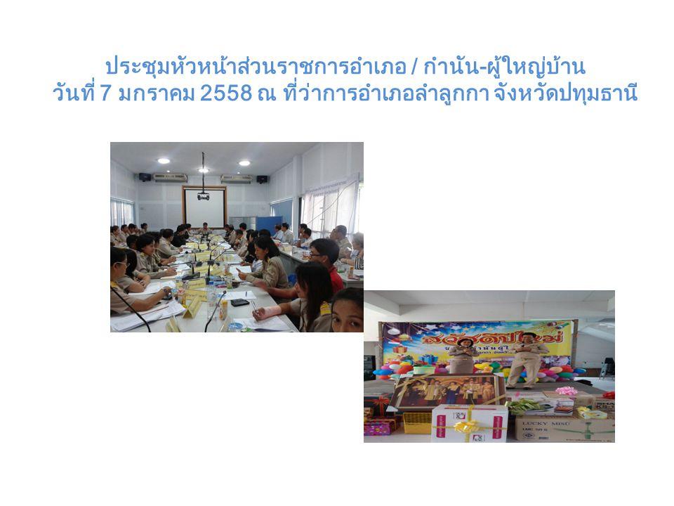 ประชุมหัวหน้าส่วนราชการอำเภอ / กำนัน-ผู้ใหญ่บ้าน วันที่ 7 มกราคม 2558 ณ ที่ว่าการอำเภอลำลูกกา จังหวัดปทุมธานี