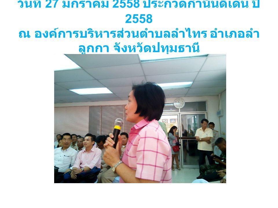 วันที่ 27 มกราคม 2558 ประกวดกำนันดีเด่น ปี 2558 ณ องค์การบริหารส่วนตำบลลำไทร อำเภอลำ ลูกกา จังหวัดปทุมธานี