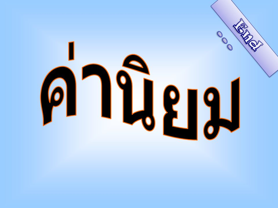 หนึ่งในดวงใจของปวง ชนชาวไทย
