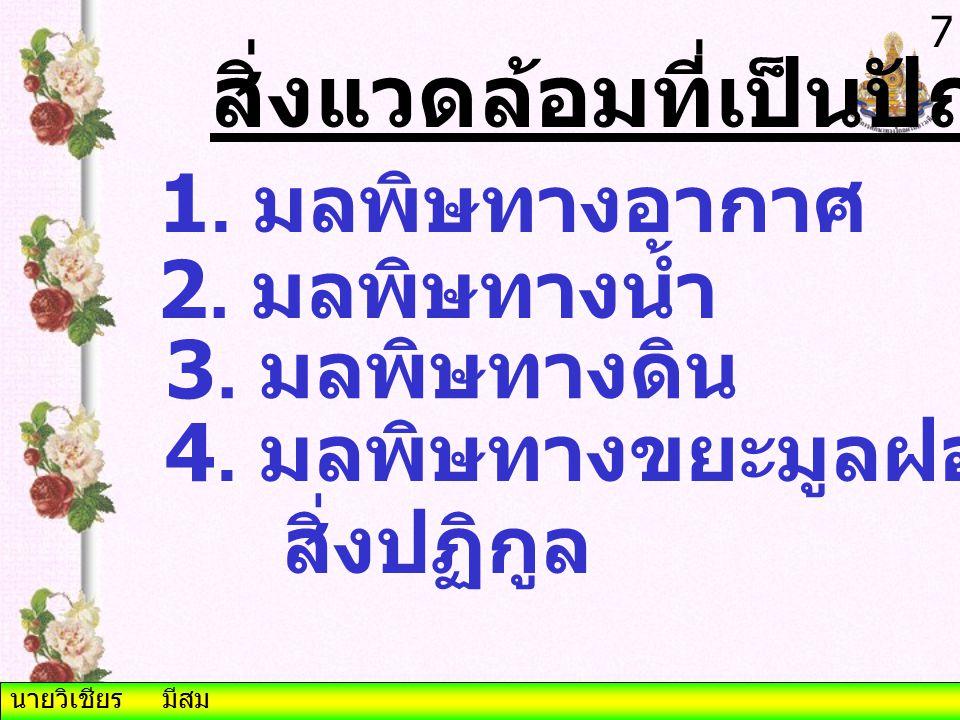 6 ประเมินภาวะสุขภาพ 5. การขับถ่ายไปอย่างปกติ 6. มีอารมณ์มั่นคง 7. มีความกระตือรือร้น 8. มีความร่าเริงแจ่มใส 9. มีความเป็นตัวของตัวเอง มีเหตุผล