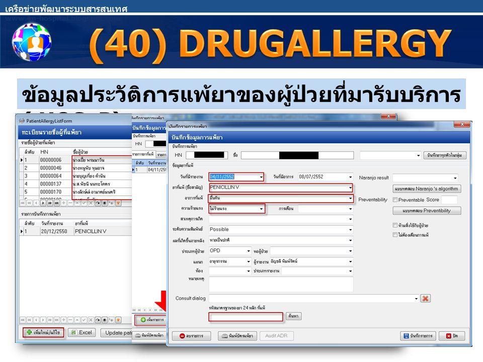 ข้อมูลประวัติการแพ้ยาของผู้ป่วยที่มารับบริการ ( HOSxP) เครือข่ายพัฒนาระบบสารสนเทศ www.im-hospital.blogspot.com