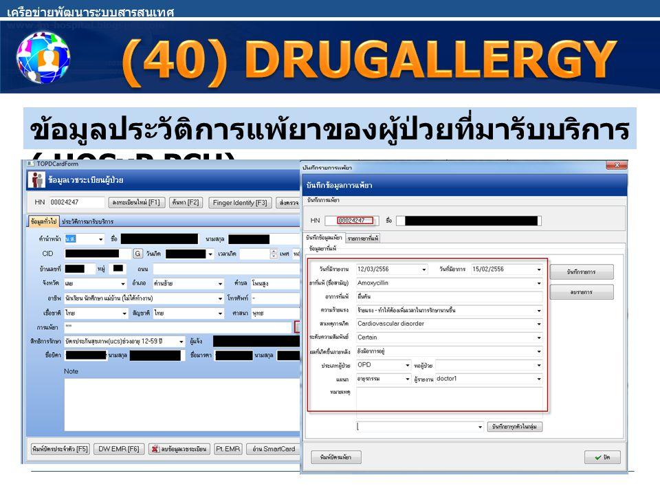 ข้อมูลประวัติการแพ้ยาของผู้ป่วยที่มารับบริการ ( HOSxP PCU) เครือข่ายพัฒนาระบบสารสนเทศ www.im-hospital.blogspot.com