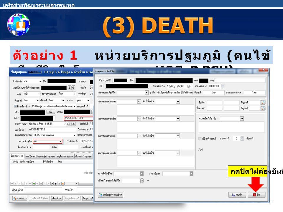 ตัวอย่าง 1 หน่วยบริการปฐมภูมิ ( คนไข้ เสียชีวิตในโรงพยาบาล : HOSxP PCU) เครือข่ายพัฒนาระบบสารสนเทศ www.im-hospital.blogspot.com กดปิดไม่ต้องบันทึก