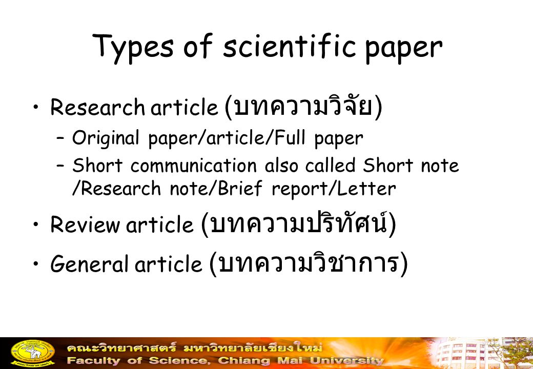 Types of scientific paper Research article ( บทความวิจัย ) –Original paper/article/Full paper –Short communication also called Short note /Research no