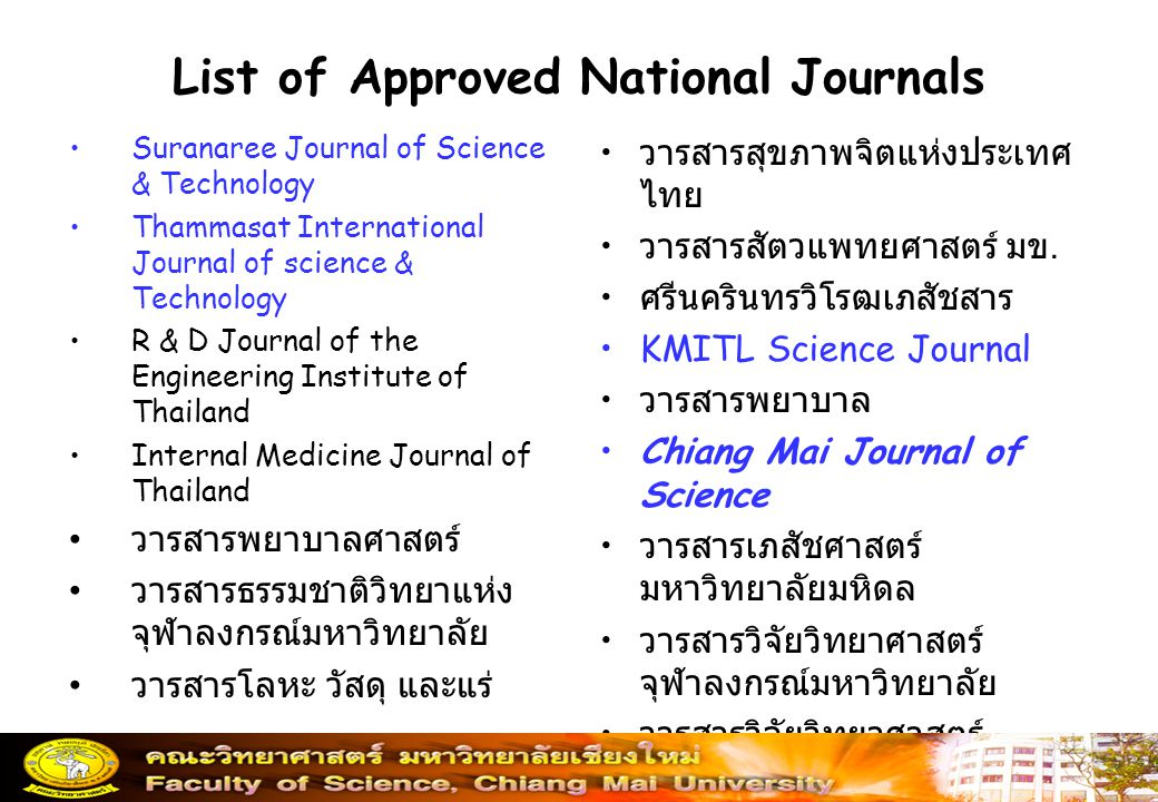 List of Approved National Journals Suranaree Journal of Science & Technology Thammasat International Journal of science & Technology R & D Journal of
