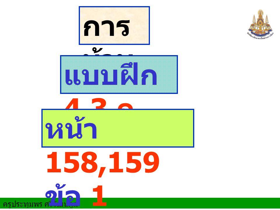 ครูประทุมพร ศรีวัฒนกูล การ บ้าน แบบฝึก 4.3 ก หน้า 158,159 ข้อ 1