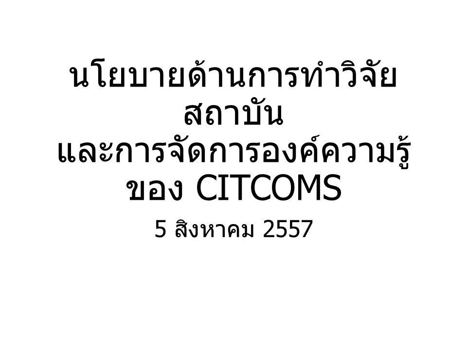 นโยบายด้านการทำวิจัย สถาบัน และการจัดการองค์ความรู้ ของ CITCOMS 5 สิงหาคม 2557