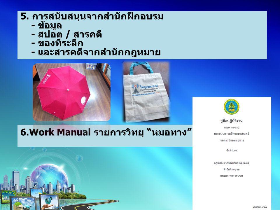 """5. การสนับสนุนจากสำนักฝึกอบรม - ข้อมูล - สปอต / สารคดี - ของที่ระลึก - และสารคดีจากสำนักกฎหมาย 6.Work Manual รายการวิทยุ """" หมอทาง """""""