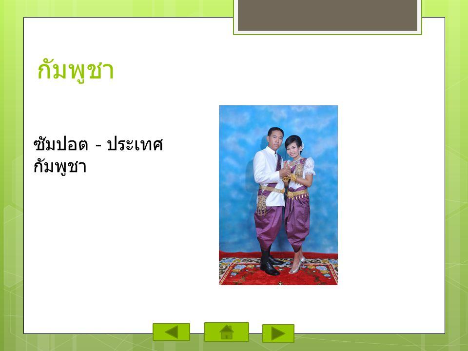 กัมพูชา ซัมปอต - ประเทศ กัมพูชา