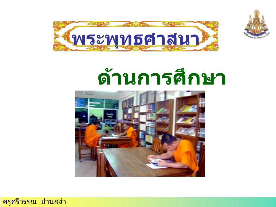 ด้านการศึกษา พระพุทธศาสนา